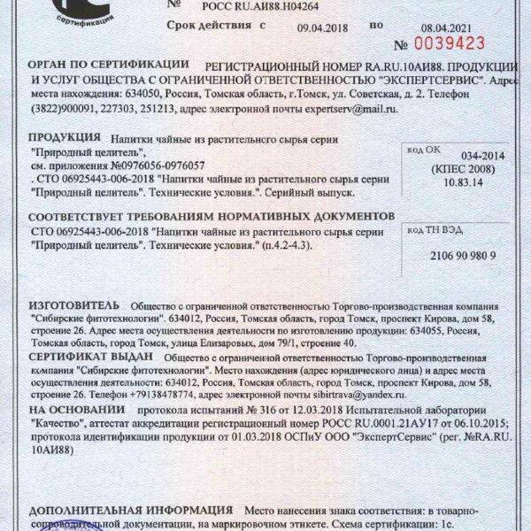 Напитки-чайные-_Природный-целитель_-(сертификат)-1