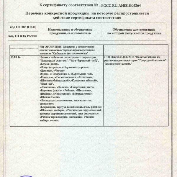 Напитки-чайные-_Природный-целитель_-(сертификат)-2