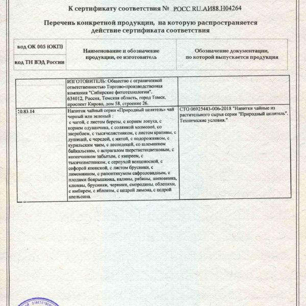 Напитки-чайные-_Природный-целитель_-(сертификат)-3