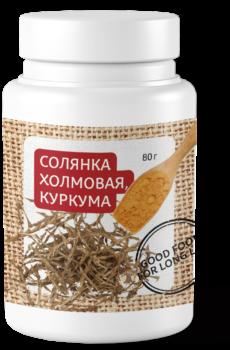 гранулы-солянки холмовой и куркума