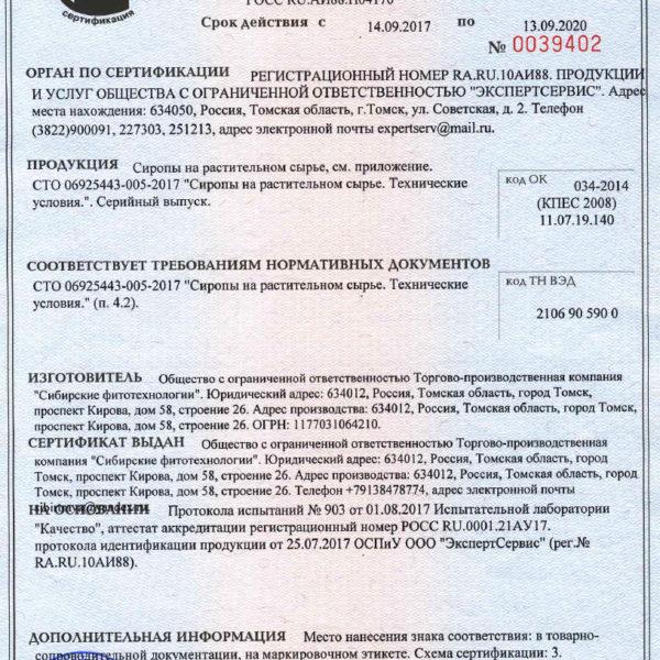 Сертификат Сиропы