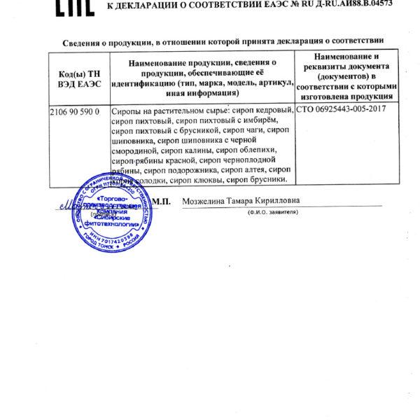 Декларация к Сиропам 2